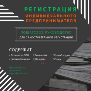 Инструкция регистрация ИП